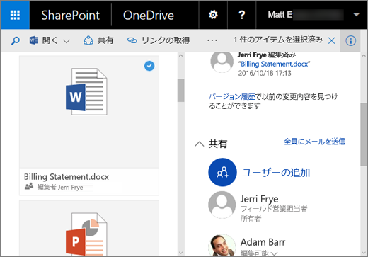 SharePoint Server 2016 Feature Pack 1 での OneDrive for Business の [詳細] ウィンドウのスクリーン​​ショット