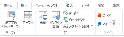 ストアをポイントしているカーソルで Excel のリボンの [挿入] タブの一部のスクリーン ショット。 Office ストアに移動し、Excel のアドインを探しますストアを選択します。