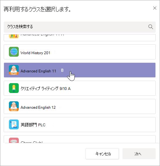 再利用するクラスを選択します。