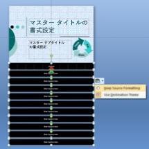 書式設定のオプションが表示されているスライド マスター