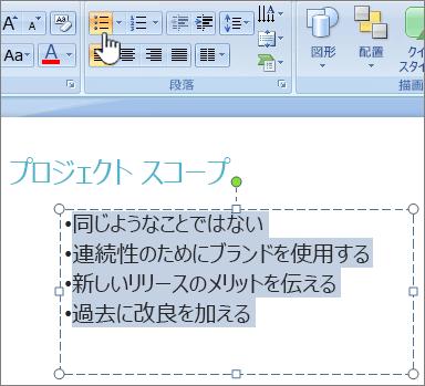 [箇条書き] ボタンが強調表示されたテキスト
