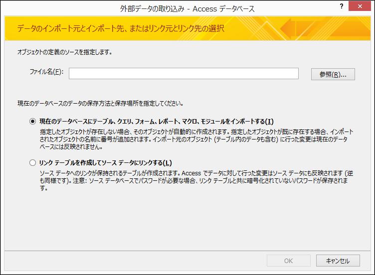 インポート ウィザードの [外部データ - Access データベースを入手するのスクリーン ショット