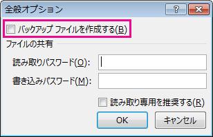 [全般オプション] ダイアログ ボックスの [バックアップ ファイルを作成する] オプション