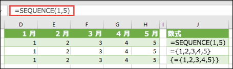 = SEQUENCE (1, 5) または = {1, 2, 3, 4, 5} の水平配列定数を作成する