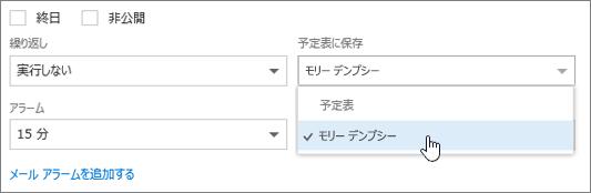 [予定表に保存] メニューのスクリーンショット。