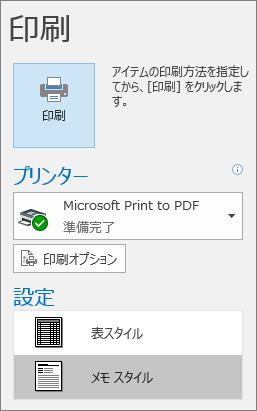 メールの印刷設定