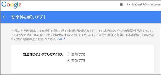 Google Gmail にアクセスして Outlook のアクセスを許可する必要があります