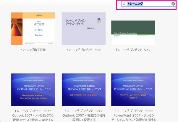 Office for Mac のテンプレート検索