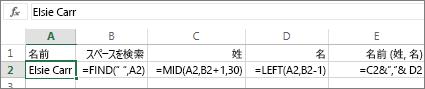 氏名を姓、名に変換する数式