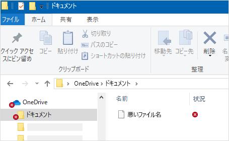 OneDrive の同期エラーが表示されたエクスプローラーのファイル