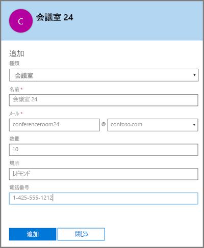 Office 365 で会議室メールボックスを追加する