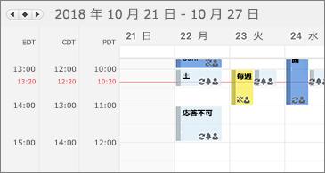 3 つのタイムゾーンを表示している予定表