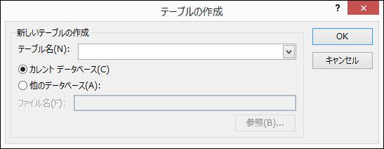 Access の [テーブルの作成] ダイアログでは、テーブル作成クエリのオプションを選択できます。
