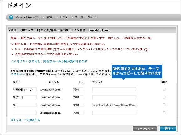 NetworkSolutionsBP-Configure-4-2