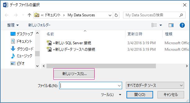データ ソースの差し込み印刷