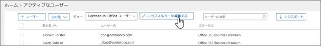 ユーザー設定フィルターの削除
