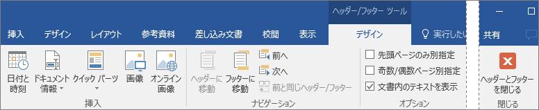 [ヘッダー/フッター ツール] の [デザイン] タブで利用可能なオプションが表示されます。