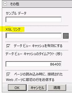 [Web パーツ] メニューの [XSL リンク] プロパティ