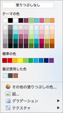 色オプション