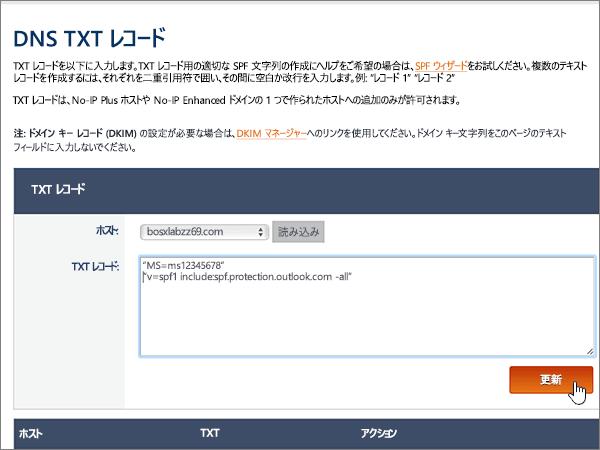 NoIP-BP-Configure-4-3