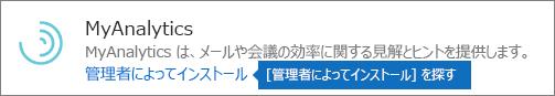 管理者によって Outlook ストアにインストールされたアドイン。