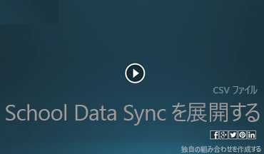 「School Data Sync を展開する」ビデオ