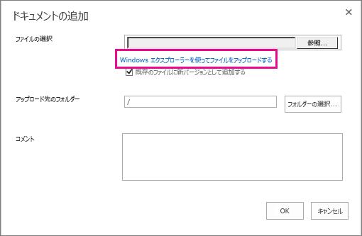[Windows エクスプローラーを使ってファイルをアップロードする] を選びます。