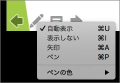 スクリーン ショットは、スライド ショーで使用されるポインターの使用可能なオプションを表示します。自動、非表示、矢印、ペン、およびペンの色のオプションが表示されます。
