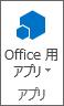 [Office 用アプリ]