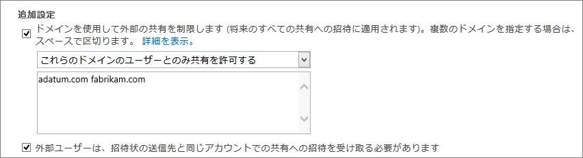 Office 365 SPO で外部共有を制限するための追加設定