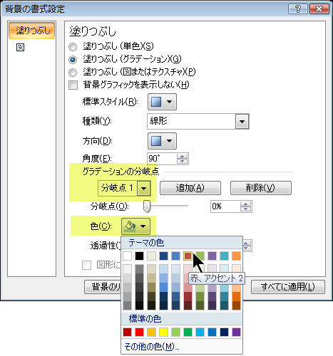 カスタマイズしたグラデーションの配色パターンの、グラデーションの分岐点を選択して、[色] を選択します。