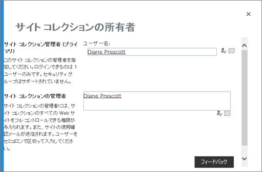 OneDrive の所有者を管理します。