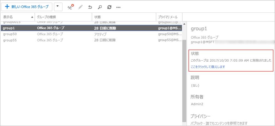 グループが削除された日時を表示するには、グループを選択し、右側のウィンドウに情報を表示します。
