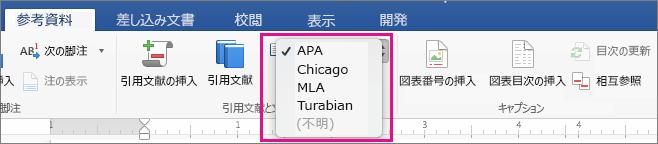 [参照設定] タブで、引用文献スタイルが強調表示されています。