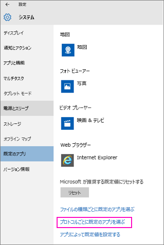 Windows 10 の [プロトコルごとに既定のアプリを選ぶ] 設定のスクリーンショットです。