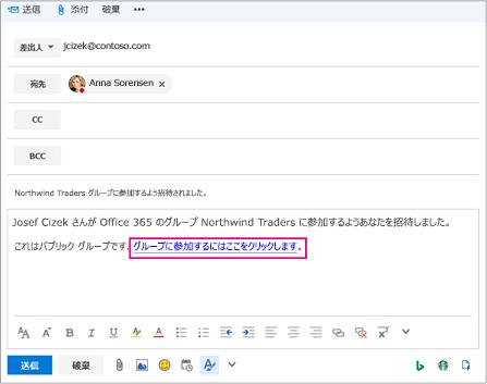 グループに参加するユーザーを招待するリンクをメールで送信します。