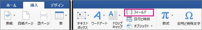 [挿入] タブの [フィールド] オプションが強調表示されています。