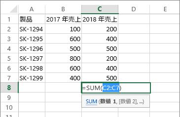 [オート SUM] ボタンで自動的に検出されたセルの範囲