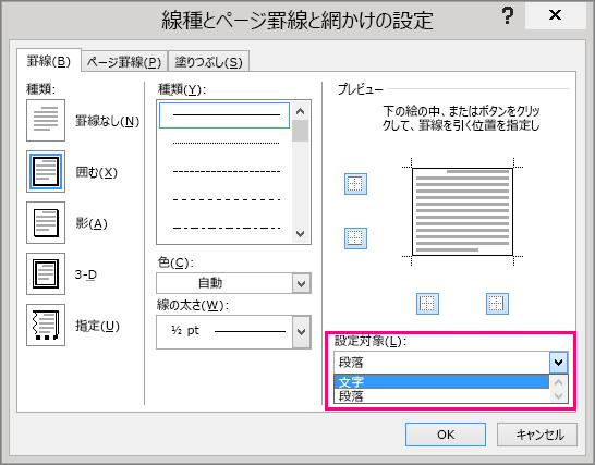 [線種とページ罫線と網かけの設定] ダイアログ ボックスの [適用の対象] ボックスのオプションが強調表示されています。