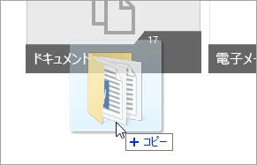 OneDrive.com にフォルダーをドラッグしているカーソルのスクリーンショット