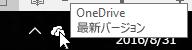 OneDrive (個人用)
