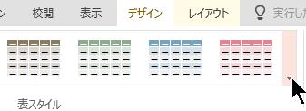 完全な表のスタイルのギャラリーを開く複数のドロップダウン矢印をクリックします。