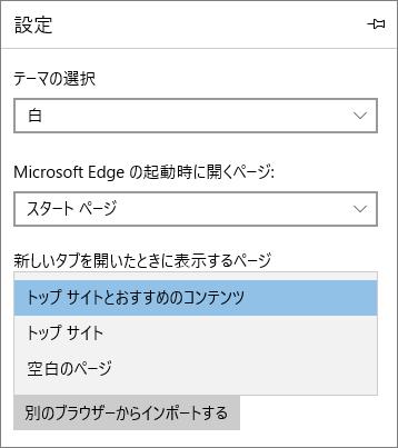 'My Office 365' タブを表示する Microsoft  Edge の設定