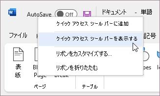 クイック アクセス ツール バーを表示する