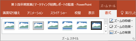 PowerPoint の [書式] タブに表示される異なる [ズームのスタイル] と視覚効果。