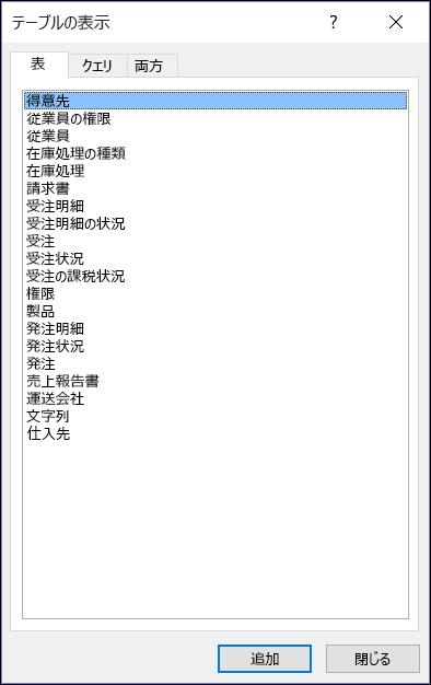 テーブル名が表示された Access の [テーブルの表示] ダイアログ