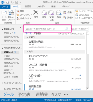 クイック検索のボックスが、メッセージの上に表示されています。
