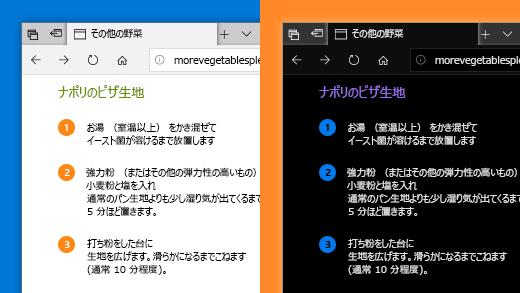 アプリでカラー フィルター Windows 10 設定使用して、写真、テキスト、色を見やすくします。