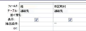 空の値のフィールドを持つレコードを表示する抽出条件のクエリ デザイナー