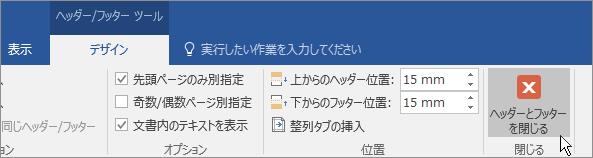 [ヘッダー/フッター ツール] タブの [ヘッダーとフッターを閉じる] オプションが強調表示されています。